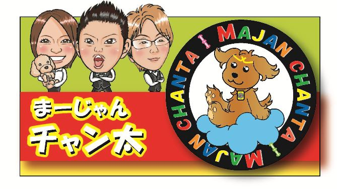 雀荘 まーじゃん チャン太 大橋店の店舗写真2