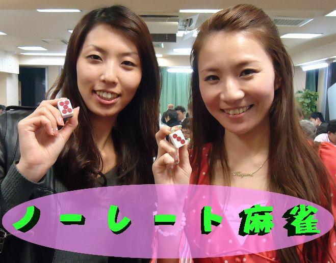 福岡県で人気の雀荘 雀ケンポン