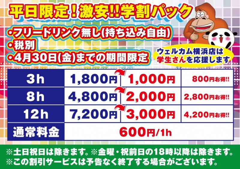 雀荘 麻雀WELCOME(ウェルカム)横浜店の写真3