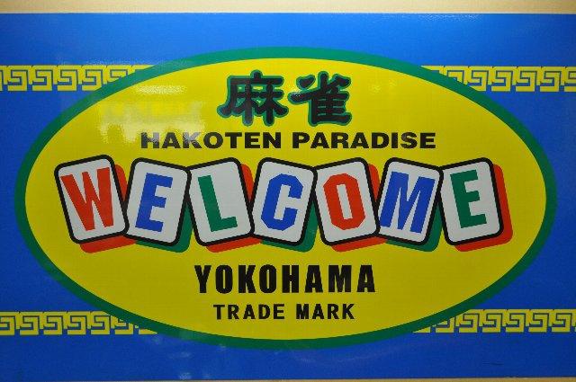 雀荘 麻雀WELCOME(ウェルカム)横浜店の店舗ロゴ