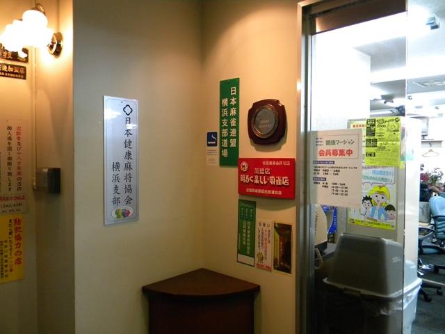 神奈川県で人気の雀荘 シルバー