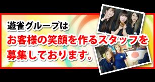 雀荘 まぁじゃんMAP 川崎本店のお知らせ写真