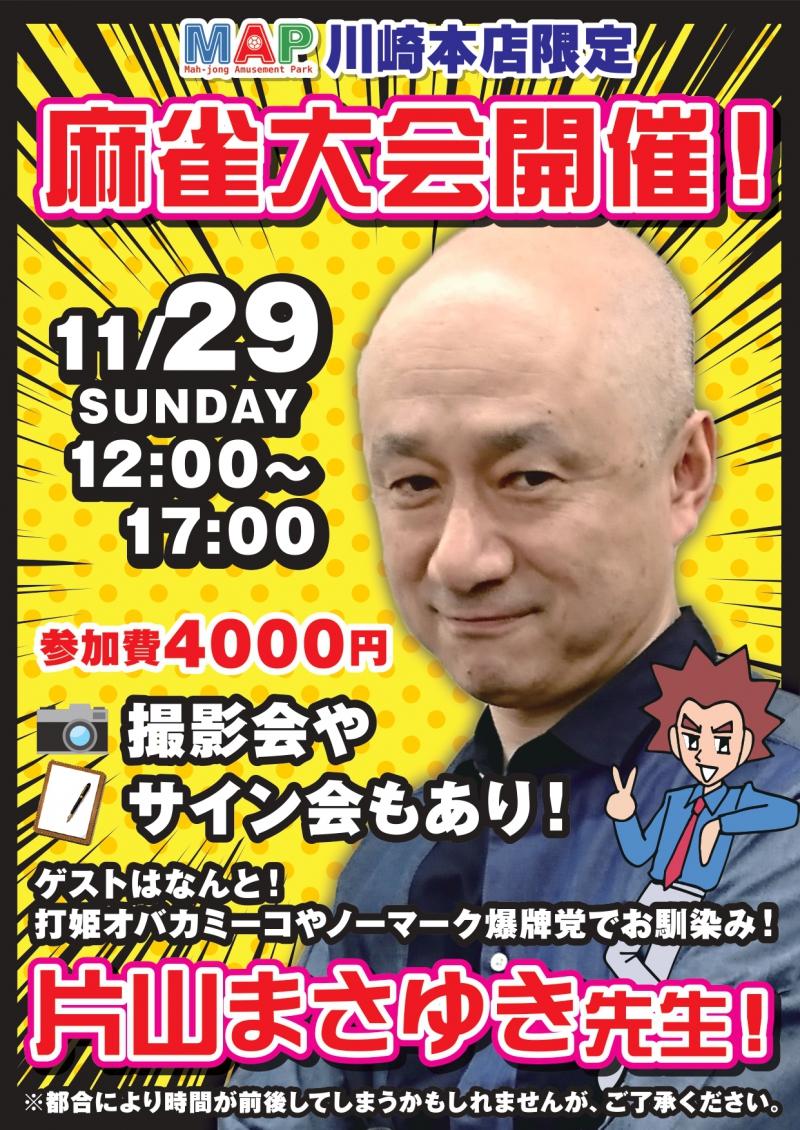 雀荘 まぁじゃんMAP 川崎本店のイベント写真4