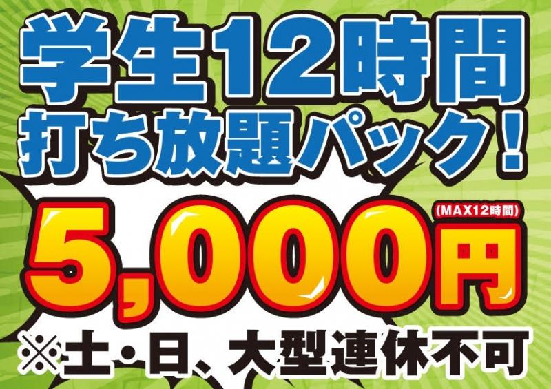 雀荘 まぁじゃんMAP 川崎本店のイベント写真