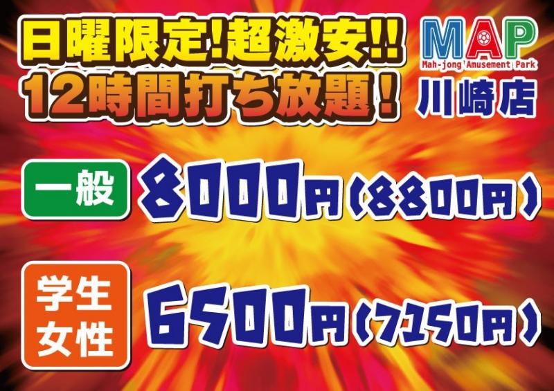 雀荘 まぁじゃんMAP 川崎本店の店舗写真1