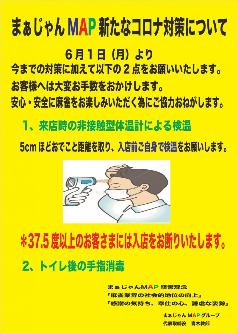 雀荘 まぁじゃんMAP 川崎本店の店舗ロゴ