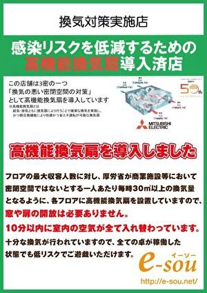 雀荘 イーソー難波店のお知らせ写真