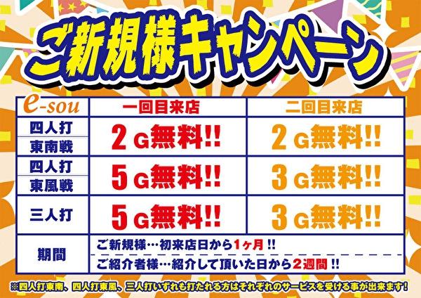 雀荘 イーソー難波店のイベント写真3