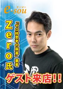 ZERO氏(天鳳有名プレーヤー)