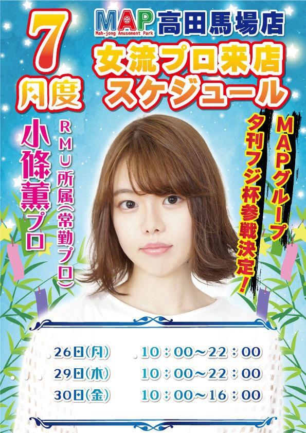 雀荘 まぁじゃんMAP 高田馬場店のイベント写真3