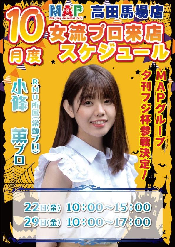 雀荘 まぁじゃんMAP 高田馬場店のイベント写真4