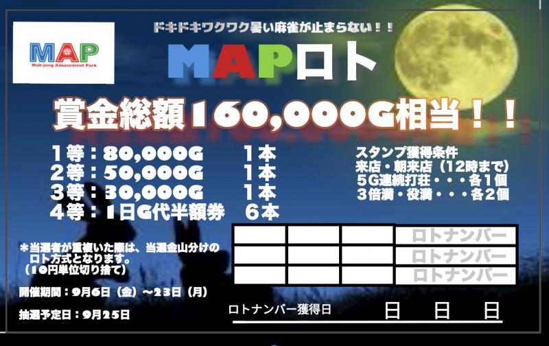 雀荘 まぁじゃんMAP 高田馬場店のイベント写真