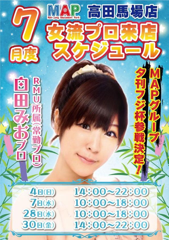 雀荘 まぁじゃんMAP 高田馬場店のイベント写真2