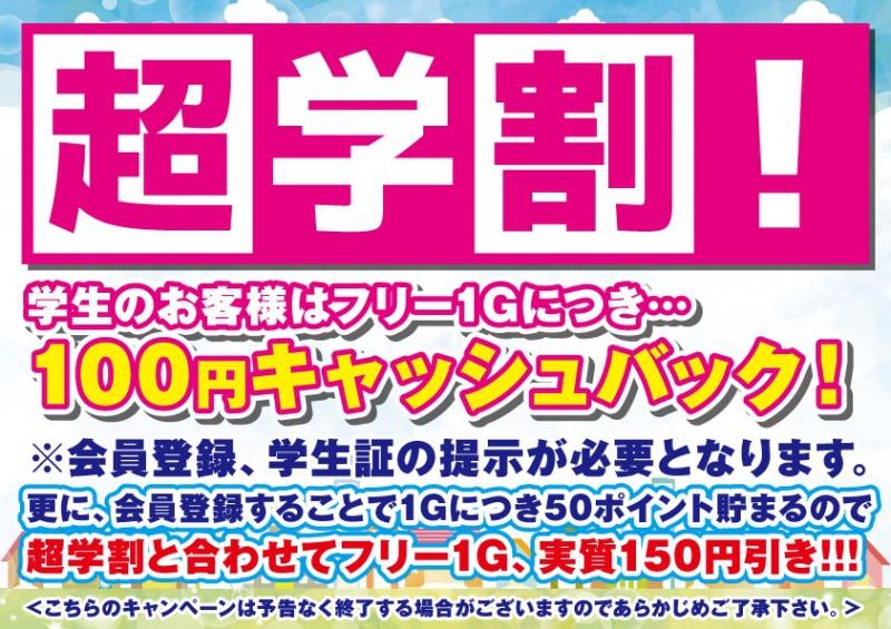 雀荘 まぁじゃんMAP 高田馬場店の店舗写真