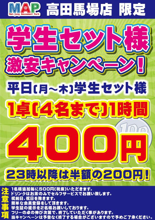 雀荘 まぁじゃんMAP 高田馬場店の写真3