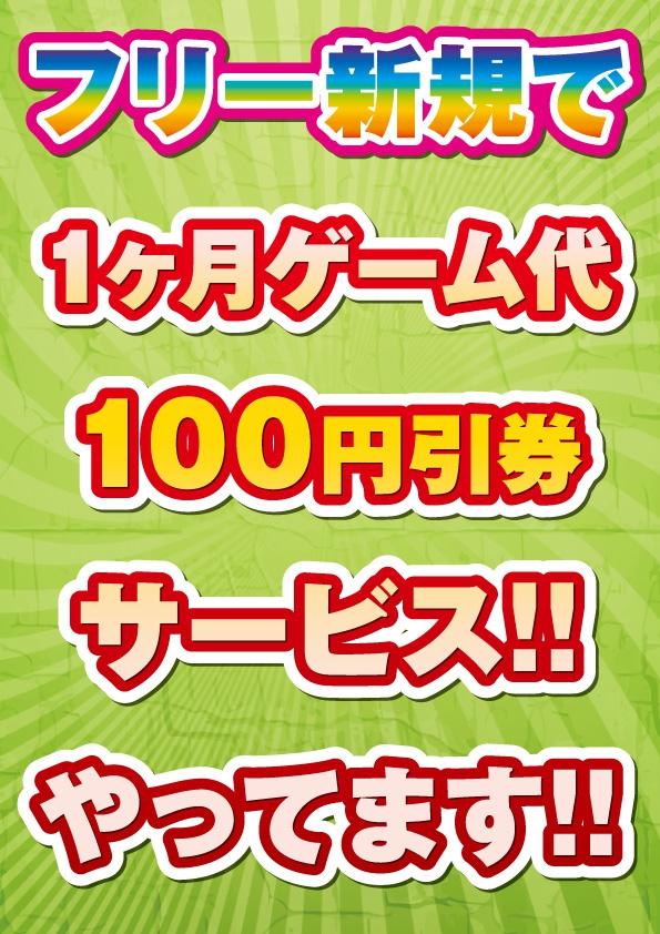 雀荘 まぁじゃんMAP 高田馬場店