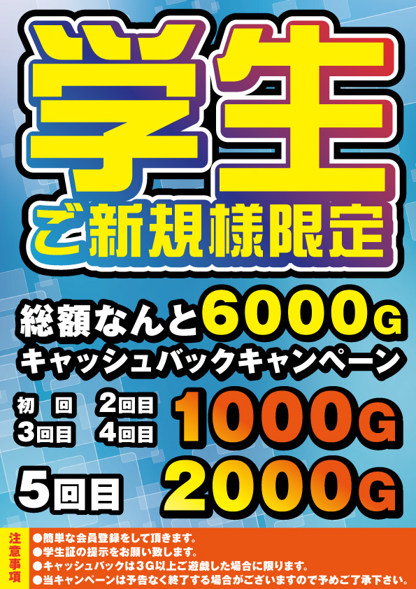 まぁじゃんMAP 高田馬場店