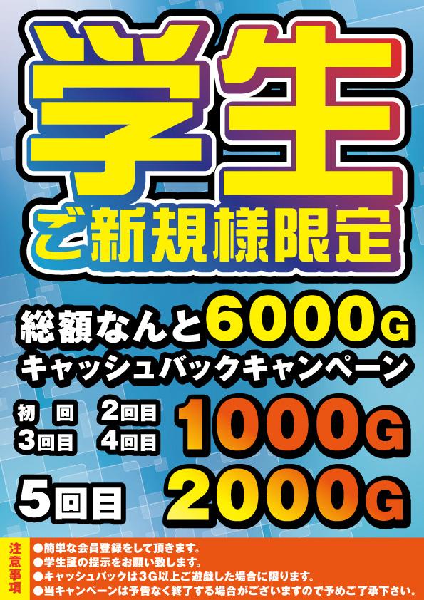 雀荘 まぁじゃんMAP 高田馬場店のイベント