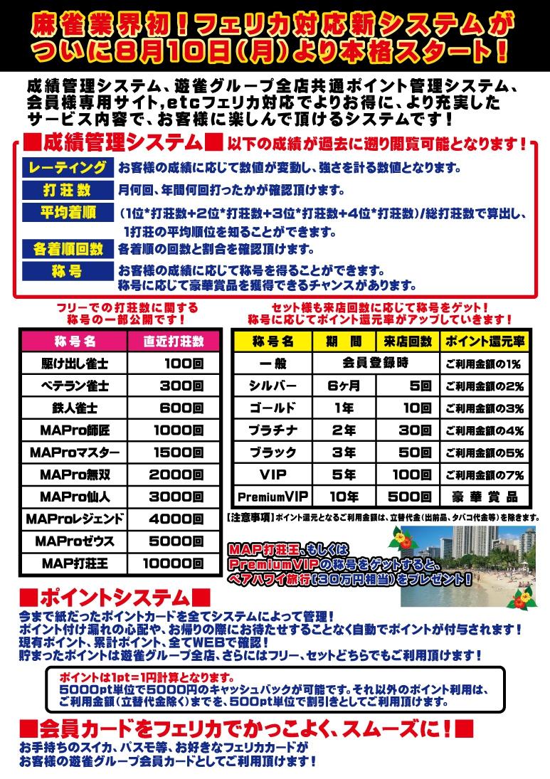 雀荘 まぁじゃんMAP 阿佐ヶ谷店のお知らせ写真