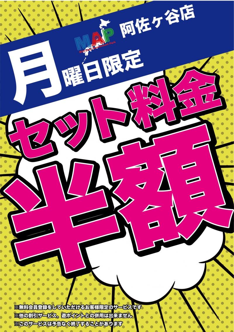 雀荘 まぁじゃんMAP 阿佐ヶ谷店のイベント写真2