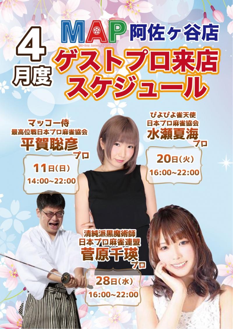雀荘 まぁじゃんMAP 阿佐ヶ谷店のイベント写真