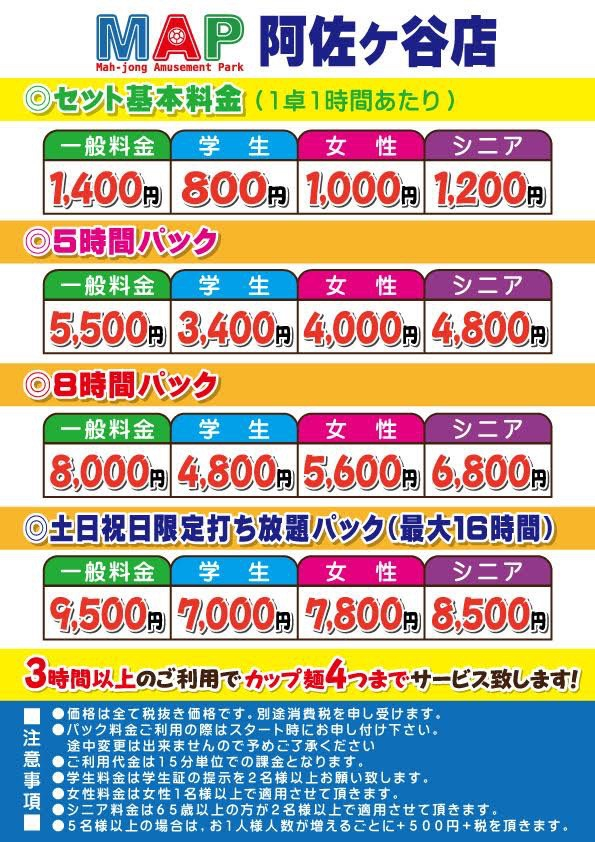 雀荘 まぁじゃんMAP 阿佐ヶ谷店のイベント写真1