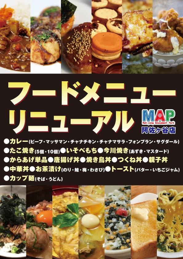 雀荘 まぁじゃんMAP 阿佐ヶ谷店の写真2