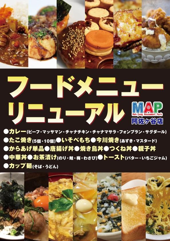 雀荘 まぁじゃんMAP 阿佐ヶ谷店の写真4