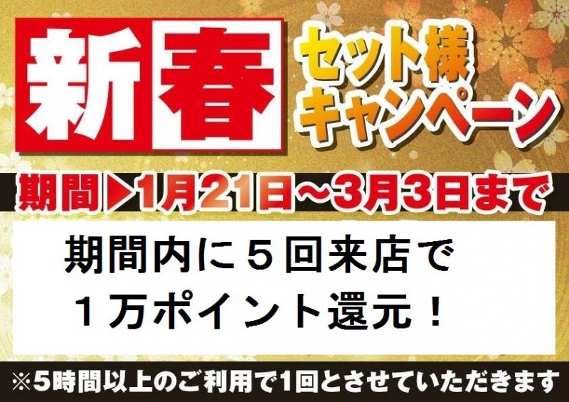 雀荘 まぁじゃんMAP 国分寺店のイベント写真1