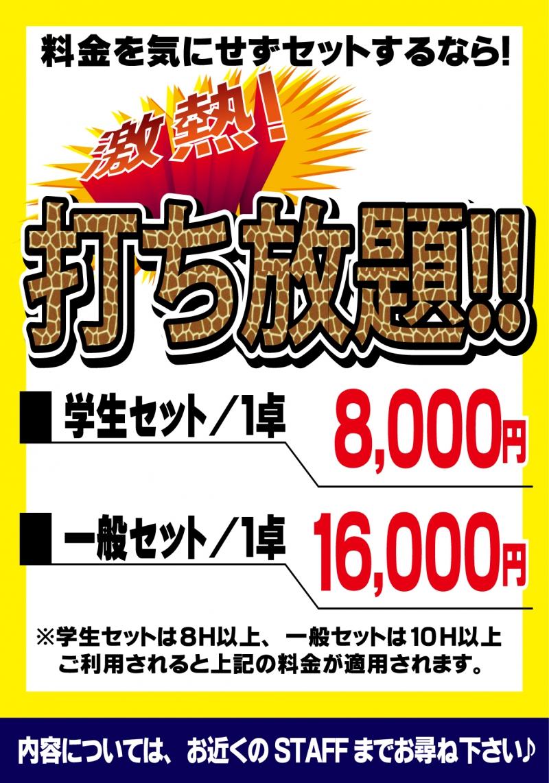 雀荘 まぁじゃんMAP 国分寺店のイベント写真3