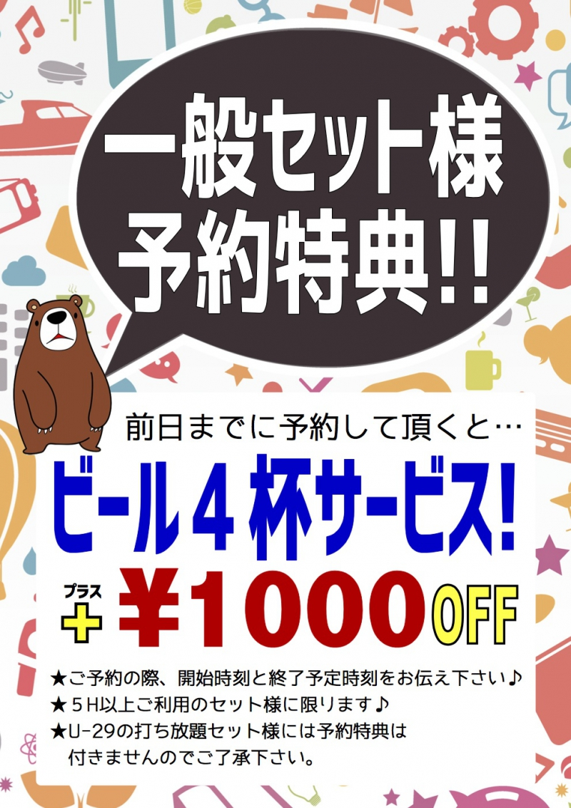雀荘 まぁじゃんMAP 国分寺店の写真4