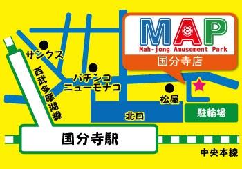 雀荘 まぁじゃんMAP 国分寺店の写真5