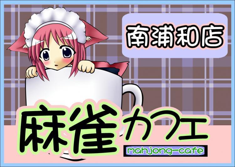 雀荘 麻雀カフェ 南浦和店の店舗ロゴ