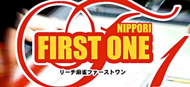 雀荘 リーチ麻雀 ファースト1 行徳店の店舗ロゴ