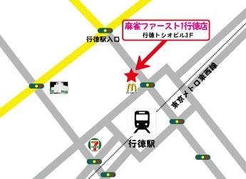 雀荘 リーチ麻雀 ファースト1 行徳店の写真5