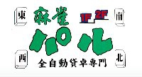 麻雀パル(貸卓専門店)