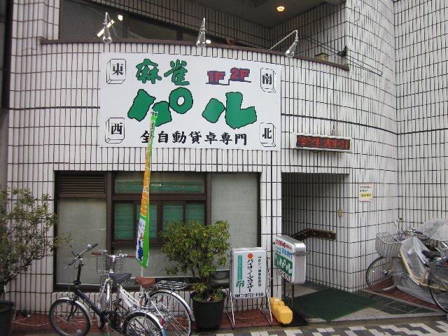 雀荘 麻雀パル(貸卓専門店)の写真2