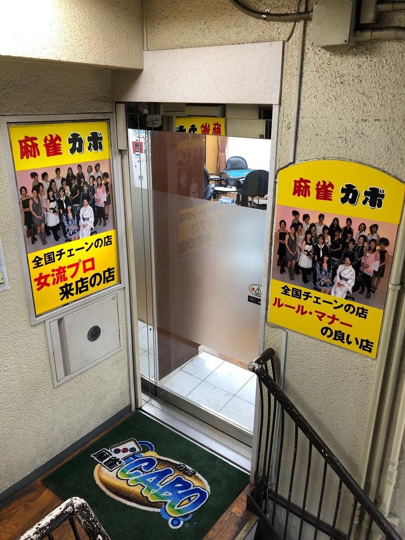 雀荘 麻雀カボ 関内店の写真2