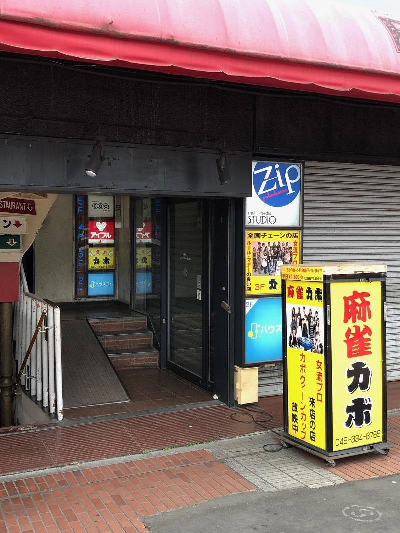 雀荘 麻雀カボ 関内店の店舗写真