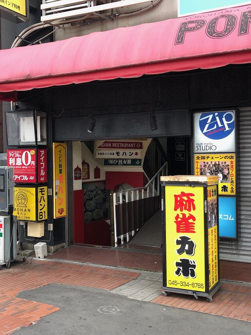 雀荘 麻雀カボ 関内店の店舗ロゴ