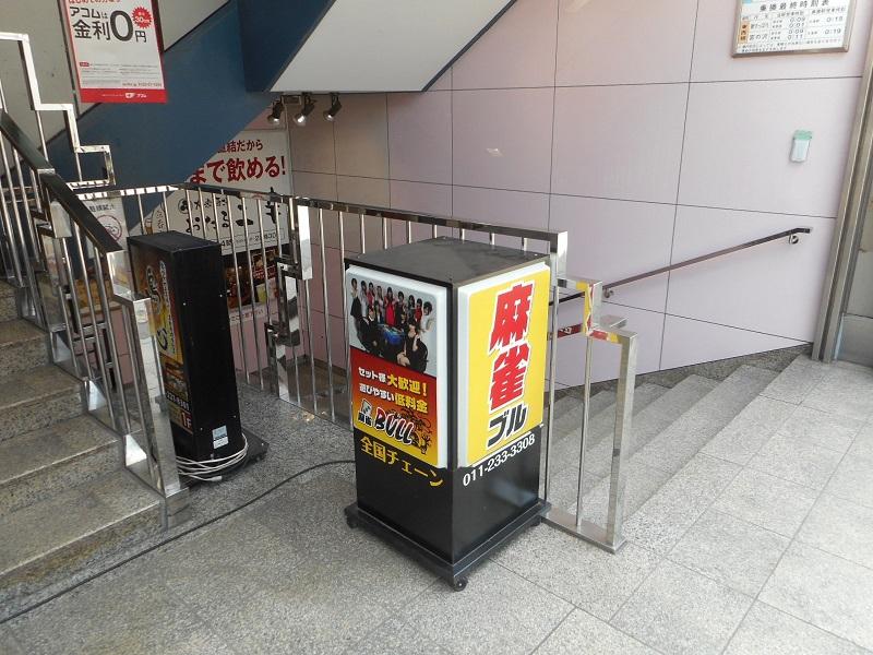 北海道で人気の雀荘 麻雀ブル 札幌店