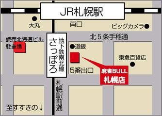 雀荘 麻雀ブル 札幌店の写真5