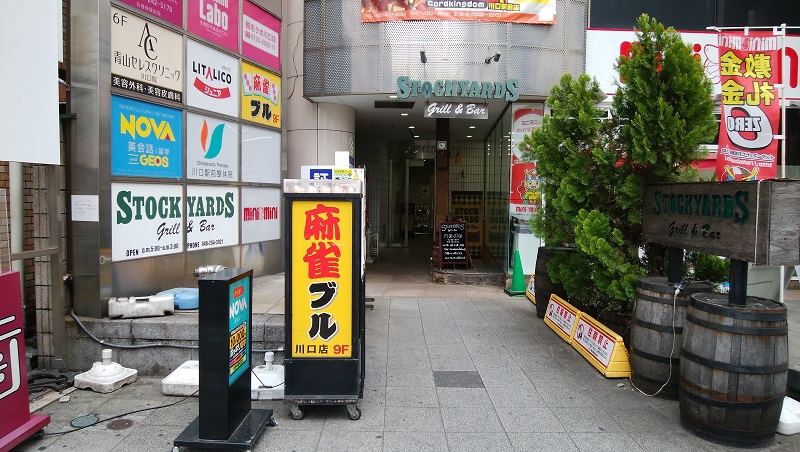 埼玉県で人気の雀荘 麻雀ブル 川口店