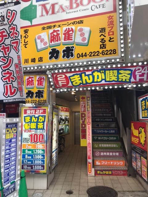 雀荘 麻雀カボ 川崎店の写真2