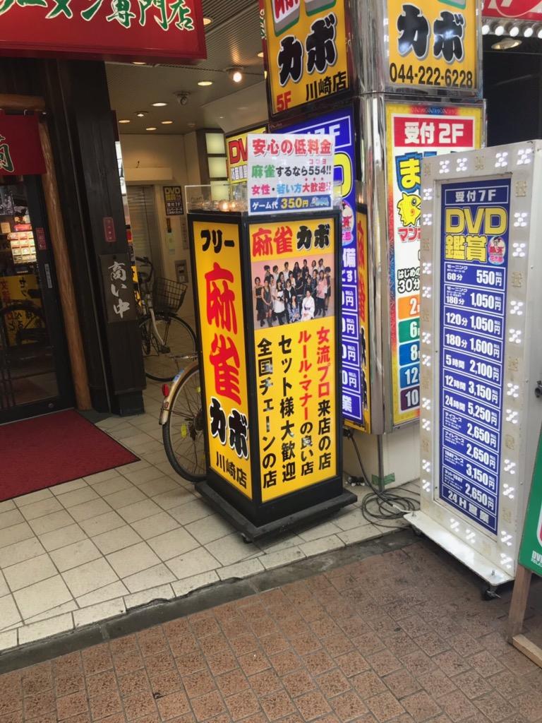 雀荘 麻雀カボ 川崎店の店舗ロゴ