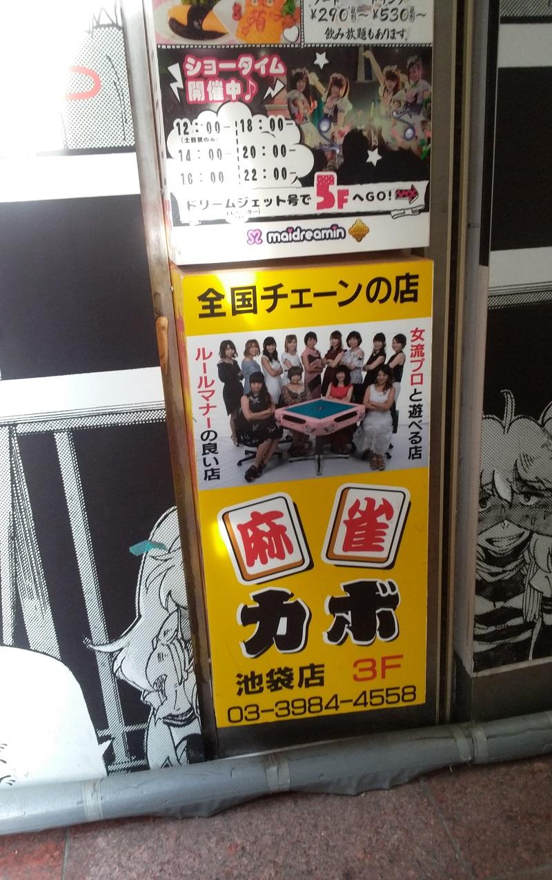 雀荘 麻雀カボ 池袋店の店舗ロゴ