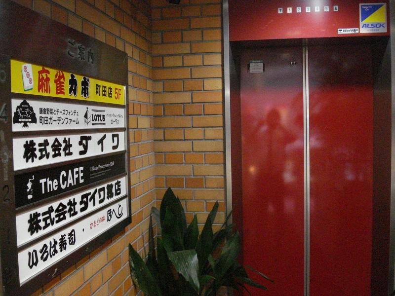 雀荘 麻雀カボ 町田店の写真2