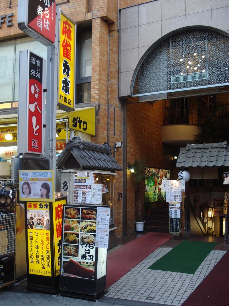雀荘 麻雀カボ 町田店の店舗ロゴ