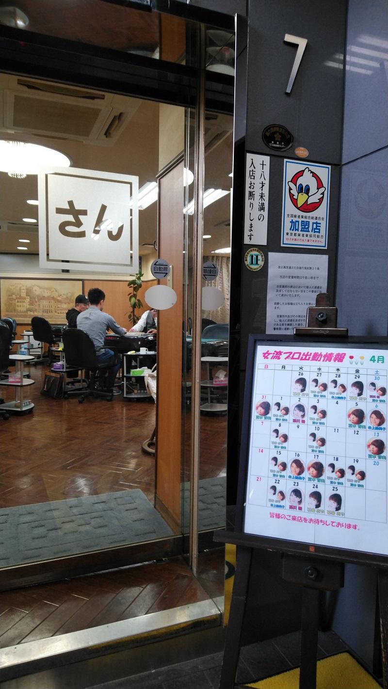 雀荘 麻雀さん 浅草店の店舗ロゴ