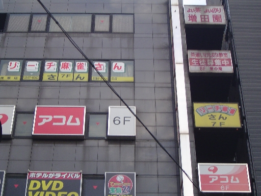 雀荘 麻雀さん 浅草店の写真2